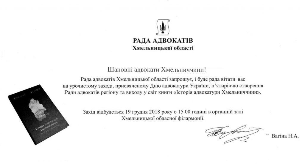 Запрошення2018
